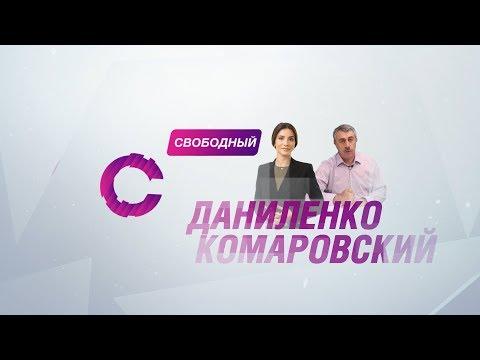 Даниленко. Евгений Комаровский
