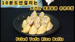 [Home Made Fried Tofu Rice Balls] 초간단,간편한 음식 새콤달콤 유부초밥