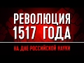 Революция 1517 года