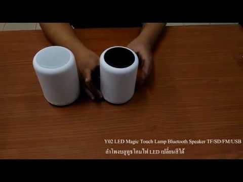 Y02 LED Magic Touch Lamp Bluetooth Speaker part 2