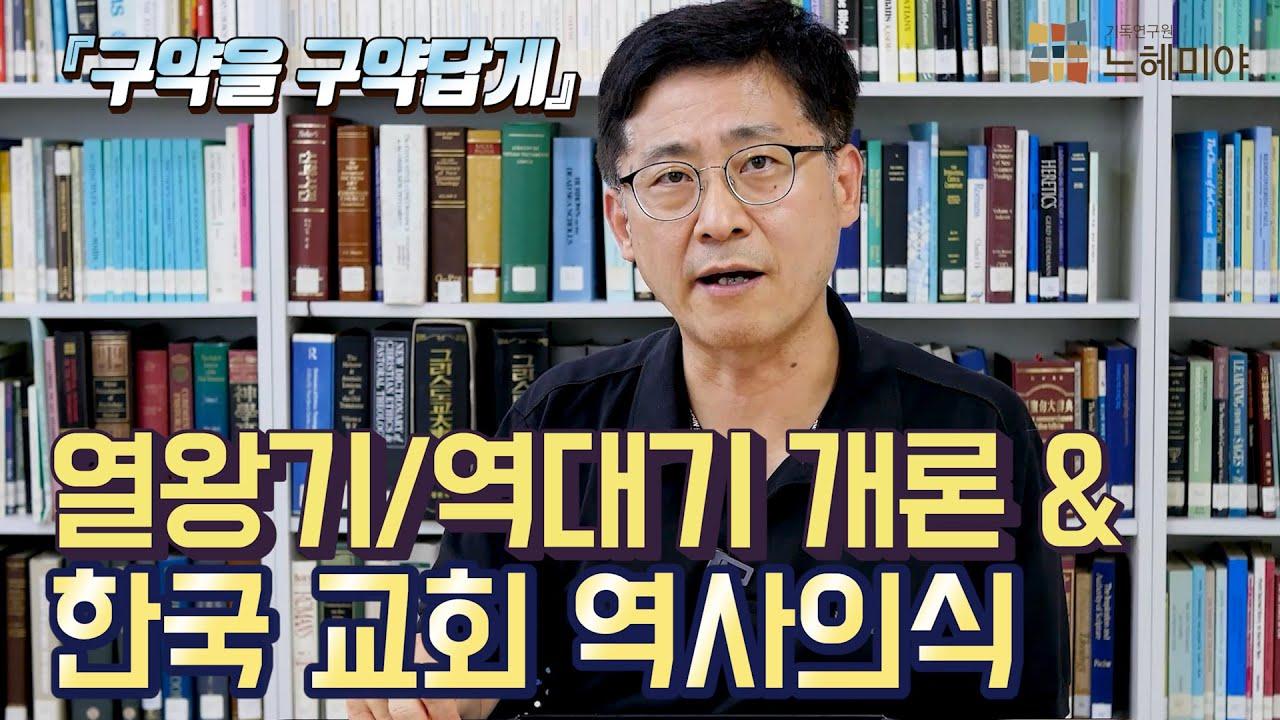 [구약을 구약답게 17화] 열왕기/역대기 개론과 한국 교회의 역사의식은? (김근주 교수)