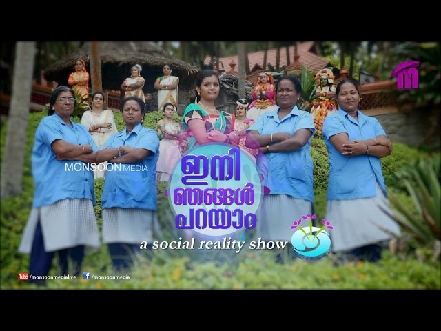 "Social Reality Show of Kudumbashree, ""INI NJANGAL PARAYAM"", launched by Oommen Chandy"
