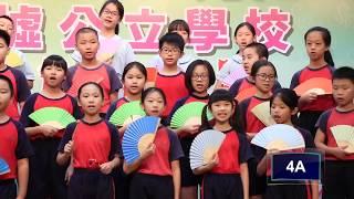 17-18 石湖生活大追蹤(20)四年級弟子規擂台陣