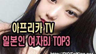 [일본여캠] 아프리카TV 일본여자 BJ TOP3