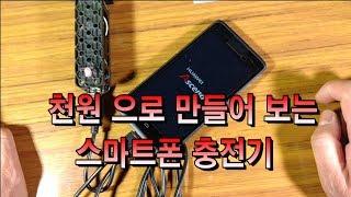 재료비 천원으로 만들어 보는 스마트폰 충전기