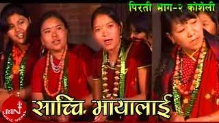 Sachai Mayalai By Khadga Garbuja and Sarmila Gurung