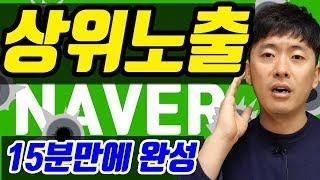 스토어팜 스마트스토어 상위노출 핵심비법 공개 ㅣ 온라인…
