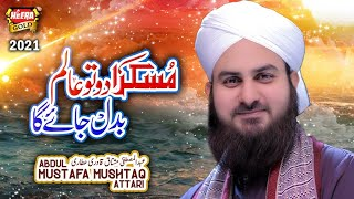 Abdul Mustafa Mushtaq Attari || New Naat 2021 || Muskura Dou Tou Alam Badal Jaega || Heera Gold