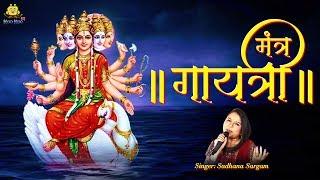 GAYATRI MANTRA - Om Bhur Bhuva Swaha | गायत्री मंत्र | ॐ भूर्भुव: स्वः | By Sadhana Sargam