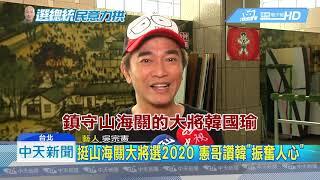 20190421中天新聞 表態籲韓選總統 憲哥讚「是會做事的人」