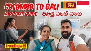 Colombo to Bali | Bali Travel Guide | TRAVEL VLOG #20.1