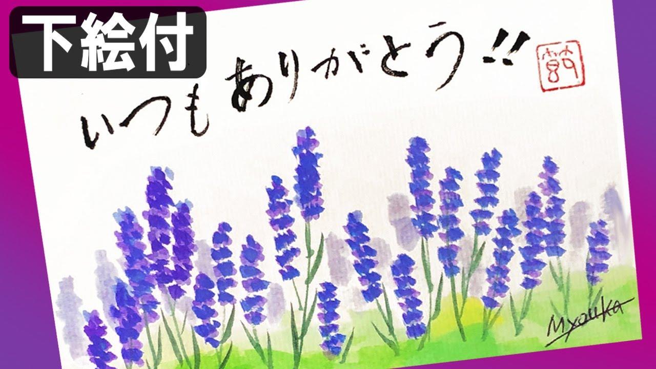 【絵手紙妙華】感謝:ラベンダーの絵手紙の描き方解説(下絵・塗り絵付)6月の花・7月・夏の絵手紙