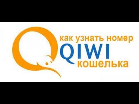 Как узнать свой номер в Qiwi