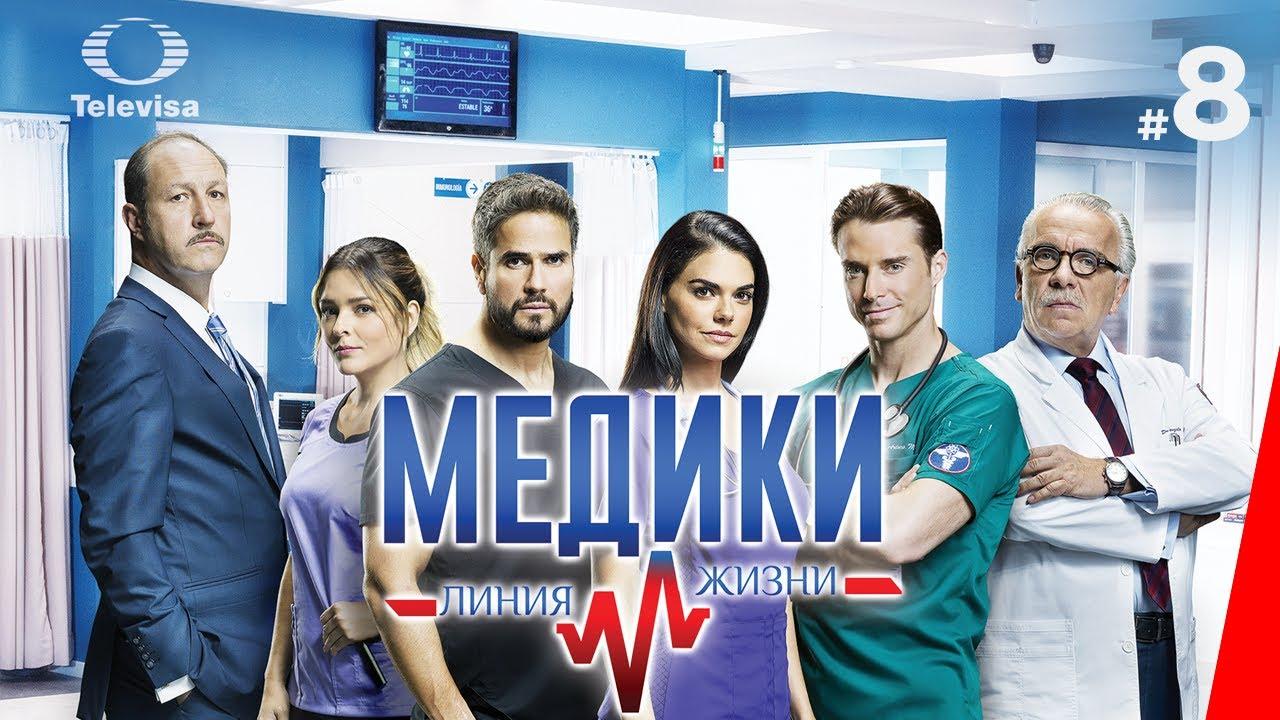 МЕДИКИ: ЛИНИЯ ЖИЗНИ / Médicos, línea de vida (8 серия) (2020) сериал