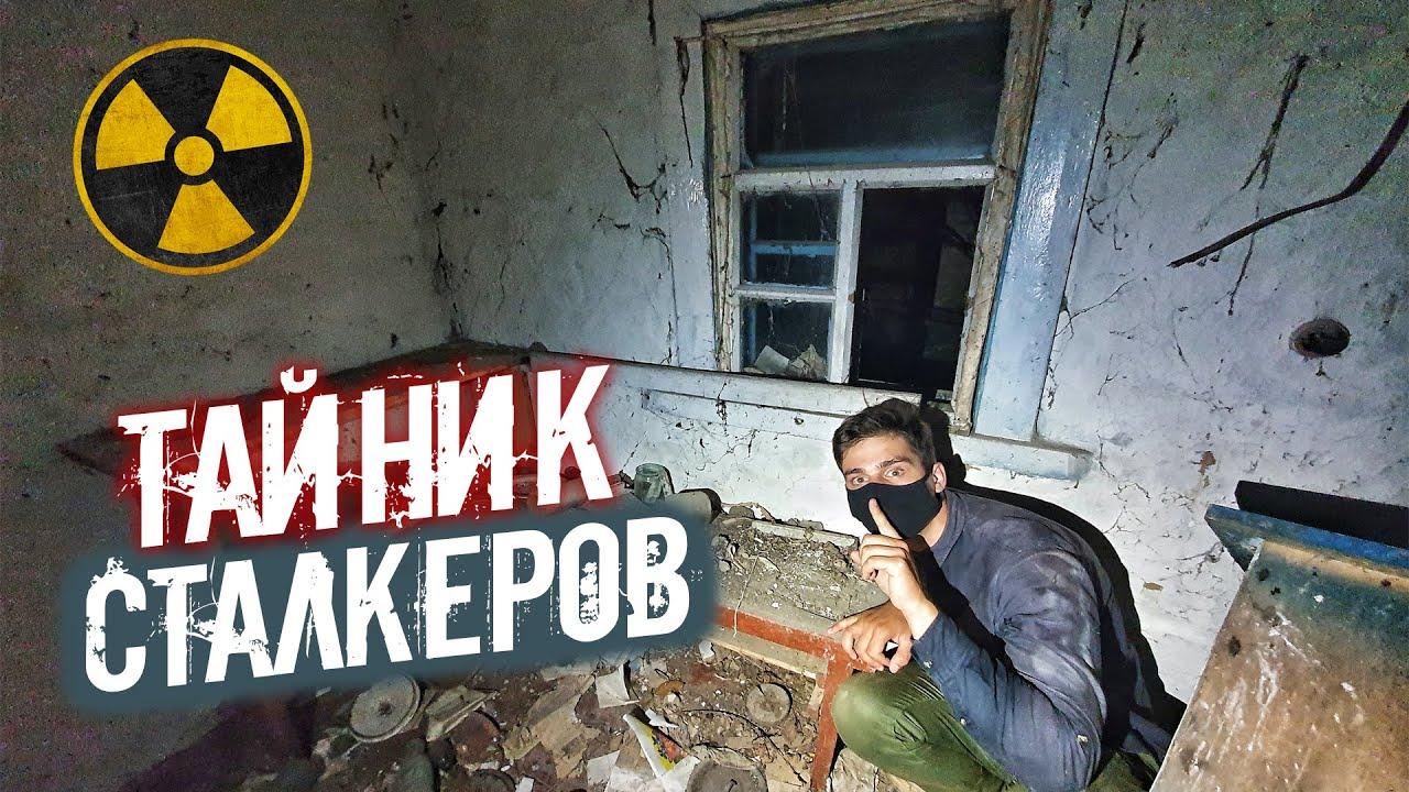 Остался один в Зоне Отчуждения. Нашел тайник сталкеров в заброшенной деревне в Чернобыле