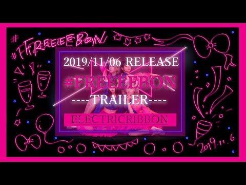 エレクトリックリボン2ndALBUM #FREEEEBON 2019年11月6日Release!!!! ○○○○○○○○○○○○○○○○○○○○○○○○○○○○○○ セルフプロデュー...