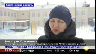 На западе Казахстана растёт спрос на силикатный кирпич(В Актюбинской области растёт спрос на местный силикатный кирпич. На заводе в городе Кандыагаш принялись..., 2015-02-25T07:59:23.000Z)