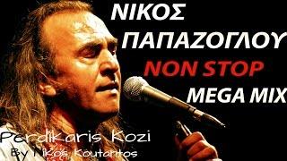 Νίκος Παπάζογλου | Non Stop (Mega Mix) | Nikos Papazoglou (Mix 2015)