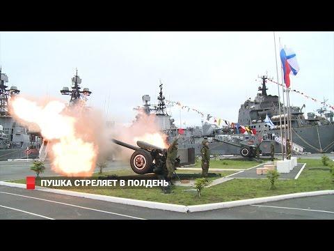 Во Владивостоке раздался полуденный выстрел