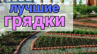 Какие сделать грядки своими руками на даче, в огороде и саду. Высокие грядки для клумб.