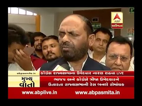 Why Late Naran Rathva For Nomination In Rajyasabh Election In Gujarat?