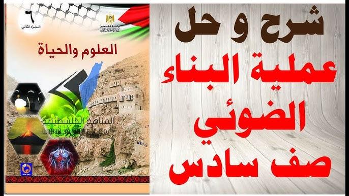 حل اسئلة و شرح عملية البناء الضوئي كتاب العلوم و الحياة الصف السادس الفصل الثاني المنهاج الفلسطيني Youtube
