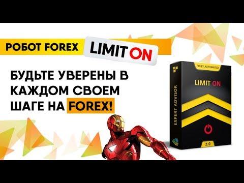Мультивалютная торговая система LimitON 2.0 - Универсальный сеточный форекс советник