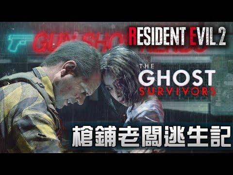 【幽靈生還者模式】槍鋪老闆逃生記 | Biohazard RE:2  (Resident Evil 2 remake)