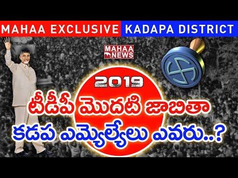 TDP Contestants  MLA's List in Kadapa District  | AP Election 2019 | Mahaa Exclusive