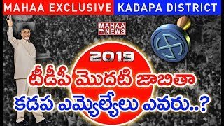 TDP Contestants  MLA's List in Kadapa District  | AP Election 2019 | Mahaa Exclusive
