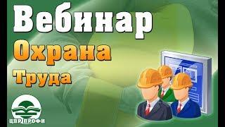 Обязанности работодателя по обеспечению безопасности труда работников - Вебинары