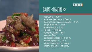 Салат «Тбилиси». Короткий рецепт