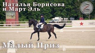 Наталья Борисова и Март Эль. Конный спорт. Выездка. Малый приз - 64,951%