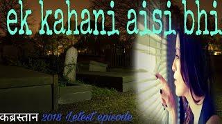 Download Sachi Ek Kahani Aisi Bhi 2018 Episode-268   Horror