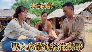 越南刘静 - 感谢大家的帮助我表哥女孩有钱去看医生