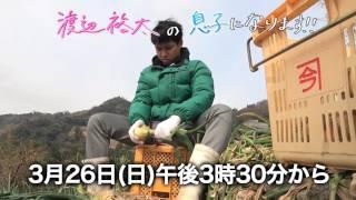 南海放送で2017年3月26日午後3時30分から放送!!