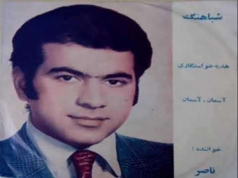 Download هدیه خواستگاری با صدای ناصر صبوری hedye khastegari singer : naser