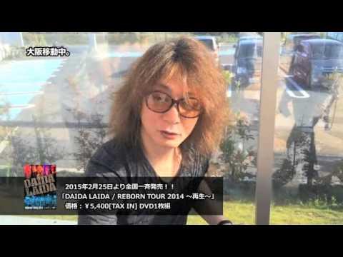 DAIDA LAIDA 2nd LIVE DVD【REBORN TOUR 2014 ~再生~】CM