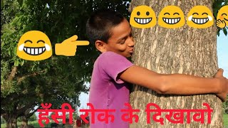 Funny videos, Most funny Vines video,try not to laugh challenge,indian comedy funny videos,