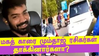 Mahat car chased by mumtaj fans?