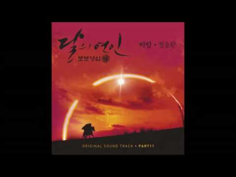 Jung Seung-Hwan – Wind (Moon Lovers: Scarlet Heart Ryeo 달의 연인 OST Part 11)