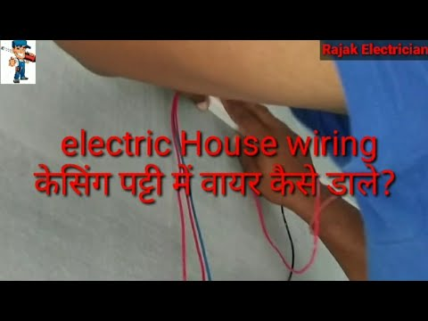 Electric House Wiring Casing Patti Main Wire Kaise Dale A To Z Youtube