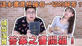 【Joeman】偉哉淘寶!擁有一切解答的書?答案之書開箱!ft.咪妃、Ryo thumbnail