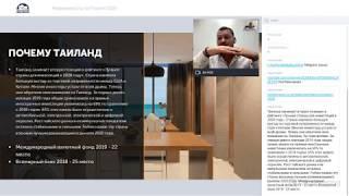 Недвижимость на Пхукете 2020 Вебинар 11 06 20 Прямой эфир из Таиланда