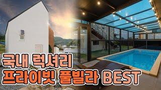 국내 럭셔리 풀빌라 BEST 강릉,홍천,제주 프라이빗한…