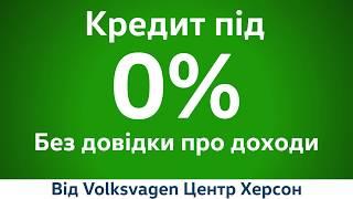 Кредит під 0%