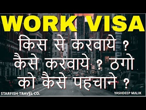 WORK VISA - How To Use, Find Difference In Genuine & Fraud Agents, Job Offers