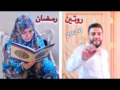 روتين عايلتنا في رمضان اول مرة على القناة أم تقرأ القران صوت ملائكي جهزت فطور رمضاني لايفوتكم