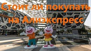 Международная интернет-площадка в Казахстане стоит ли покупать на Алиэкспресс