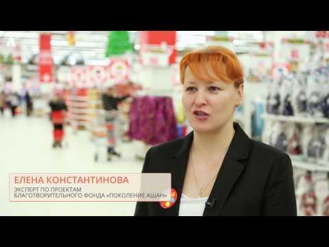 Моя карьера в АШАН Россия. Эксперт по проектам Благотворительного фонда.
